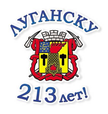герб луганска