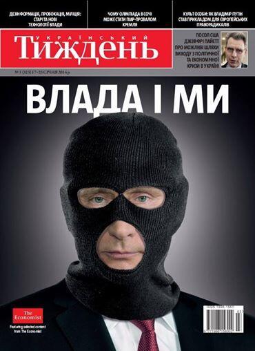 Россия готовит серию терактов в Украине